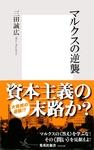 マルクスの逆襲-電子書籍
