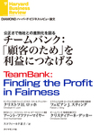 チームバンク:「顧客のため」を利益につなげる-電子書籍
