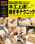 木工上達! 継ぎ手テクニック-電子書籍