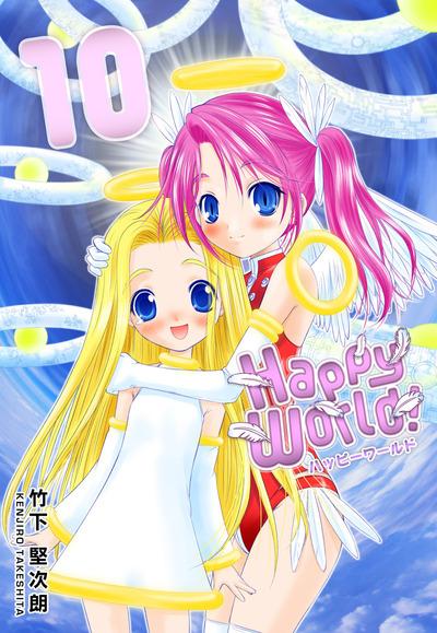 Happy World! 10巻-電子書籍