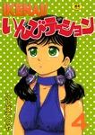 IKENAI!いんびテーション 4巻-電子書籍
