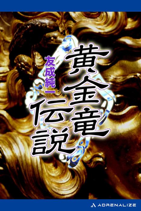 黄金竜伝説-電子書籍-拡大画像