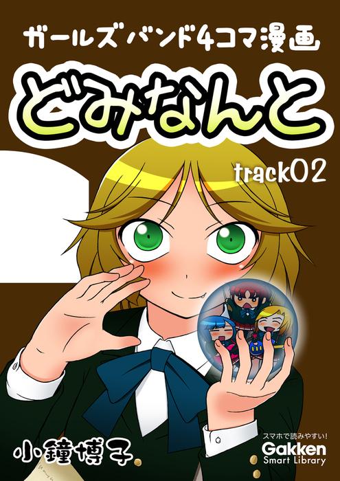どみなんと track02 ガールズバンド4コマ漫画-電子書籍-拡大画像