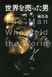 世界を売った男-電子書籍