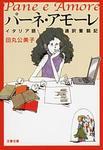 パーネ・アモーレ イタリア語通訳奮闘記-電子書籍