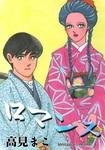 ロマンス (3)-電子書籍