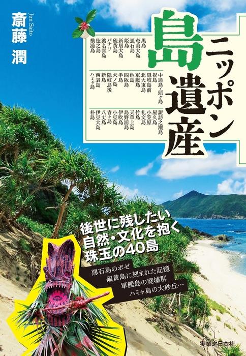 ニッポン島遺産拡大写真