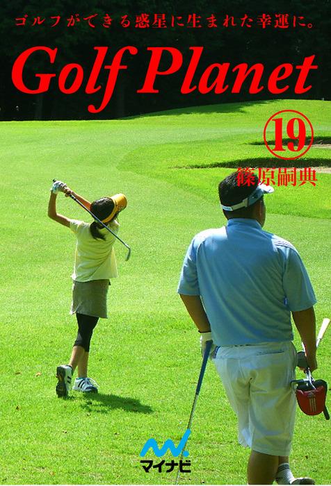 ゴルフプラネット 第19巻 ゴルフをレベルアップさせる言葉-電子書籍-拡大画像