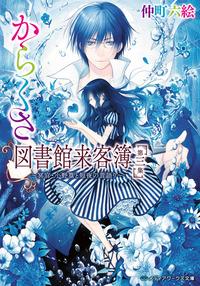 からくさ図書館来客簿 第三集 ~冥官・小野篁と短夜の昔語り~
