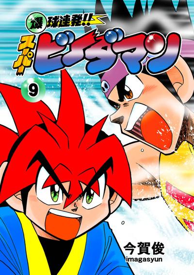 爆球連発!!スーパービーダマン 9巻-電子書籍