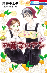 和菓子のアン 2巻