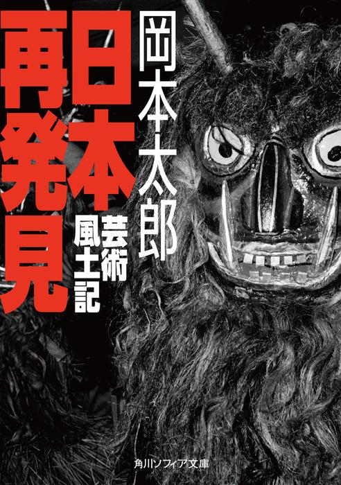 日本再発見 芸術風土記拡大写真