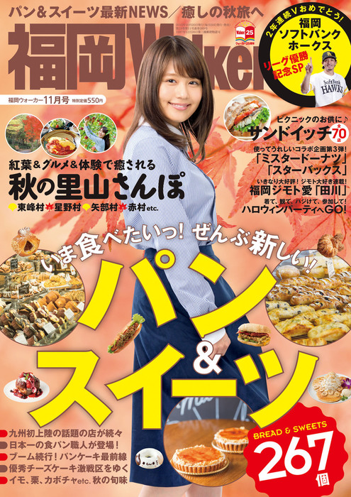 FukuokaWalker福岡ウォーカー 2015 11月号-電子書籍-拡大画像