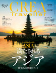 CREA Traveller 2017 Spring NO.49-電子書籍