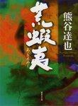 荒蝦夷-電子書籍