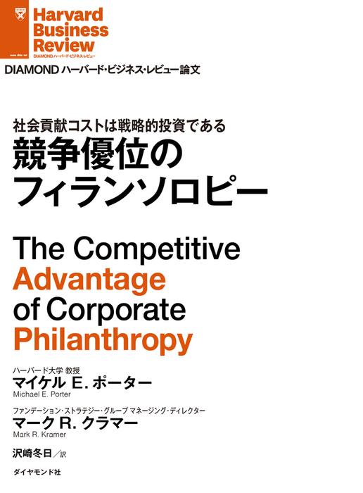 競争優位のフィランソロピー-電子書籍-拡大画像