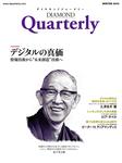ダイヤモンドクォータリー(2016年冬号) デジタルの真価-電子書籍