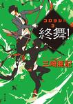 終舞! コロヨシ!! 3-電子書籍