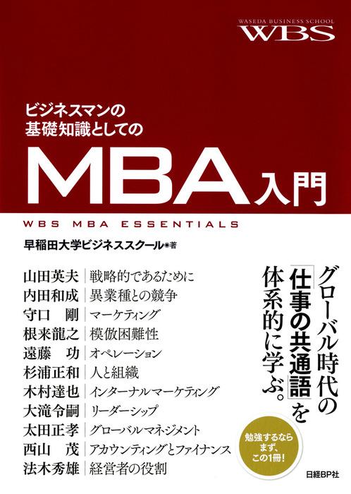 ビジネスマンの基礎知識としてのMBA入門拡大写真