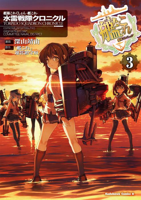 艦隊これくしょん‐艦これ‐水雷戦隊クロニクル(3)拡大写真