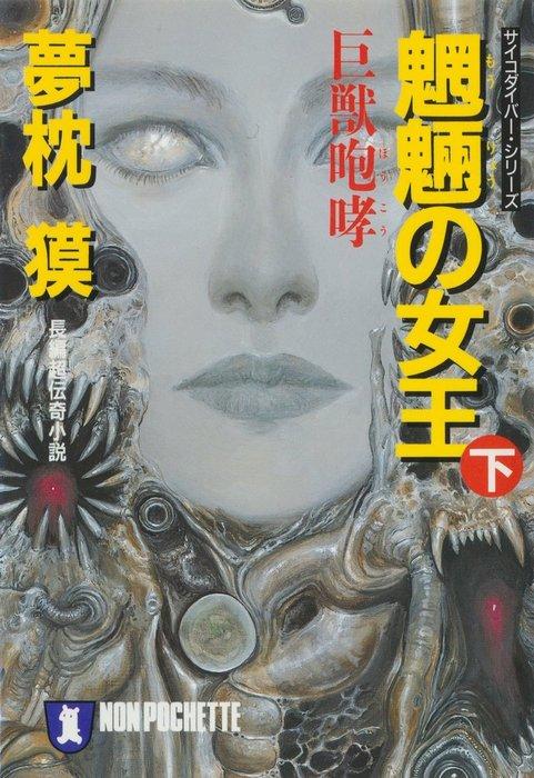 魍魎の女王(下)-電子書籍-拡大画像