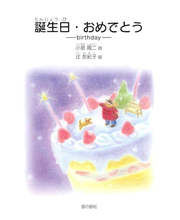 誕生日・おめでとう拡大写真