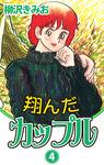翔んだカップル(4)-電子書籍