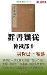 群書類従 神祇部9-電子書籍