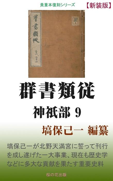 群書類従 神祇部9-電子書籍-拡大画像