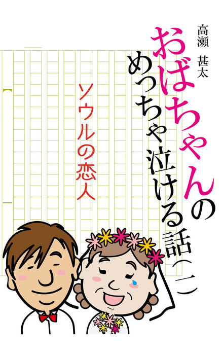 おばちゃんのめっちゃ泣ける話(1) ソウルの恋人拡大写真