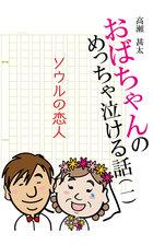 おばちゃんのめっちゃ泣ける話(太陽堂出版)