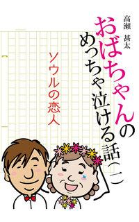 おばちゃんのめっちゃ泣ける話(1) ソウルの恋人