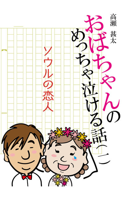 おばちゃんのめっちゃ泣ける話(1) ソウルの恋人-電子書籍