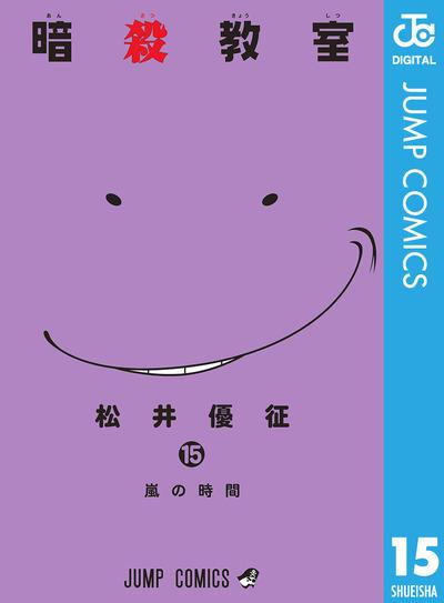 暗殺教室 15-電子書籍