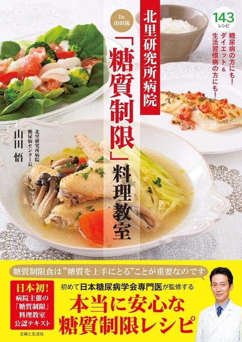 北里研究所病院 Dr.山田流「糖質制限」料理教室-電子書籍-拡大画像