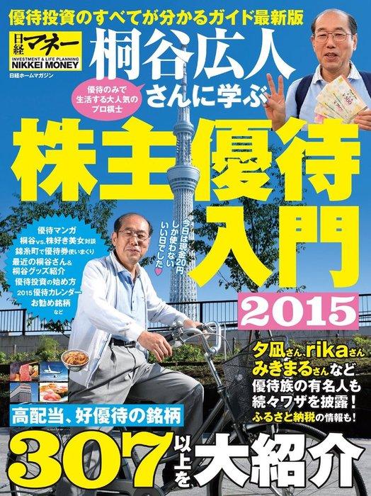 桐谷広人さんに学ぶ株主優待入門2015拡大写真