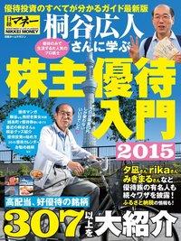桐谷広人さんに学ぶ株主優待入門2015-電子書籍