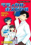ラディカル・ホスピタル 2巻-電子書籍