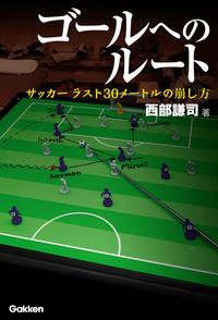 ゴールへのルート サッカー ラスト30メートルの崩し方-電子書籍