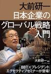大前研一 日本企業のグローバル戦略入門-電子書籍