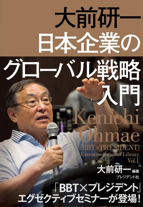 大前研一 日本企業のグローバル戦略入門拡大写真
