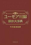 ユーモア川柳傑作大事典-電子書籍