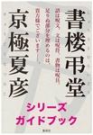 『書楼弔堂』シリーズガイドブック-電子書籍