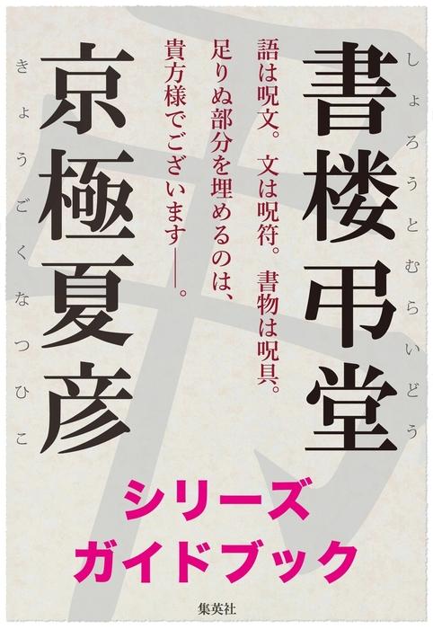『書楼弔堂』シリーズガイドブック拡大写真