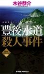 豊後水道殺人事件-電子書籍