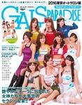 GALS PARADISE 2016 東京オートサロン編-電子書籍