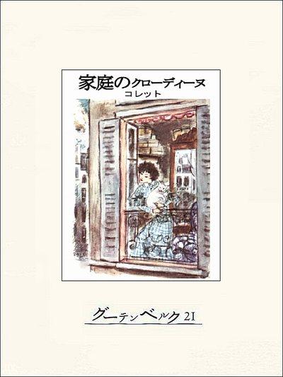家庭のクローディーヌ-電子書籍