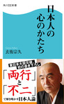 日本人の心のかたち-電子書籍
