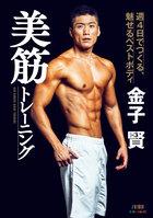 金子賢 美筋トレーニング 週4日でつくる、魅せるベストボディ