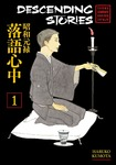 Descending Stories Volume 1-電子書籍
